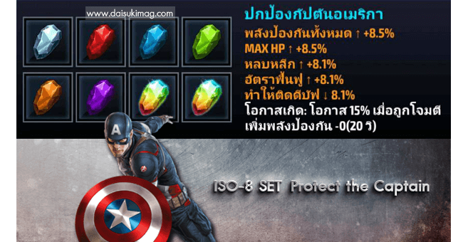 marvel-future-fight-iso8-8-set-protect-the-captain-daisukimag