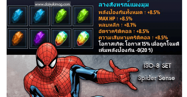 marvel-future-fight-iso8-8-set-spider-sense-daisukimag