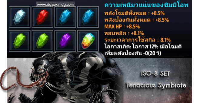 marvel-future-fight-iso8-8-set-tenacious-symbiote-daisukimag