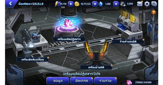 marvel-future-fight-amtimatter-generator-daisukimag-01