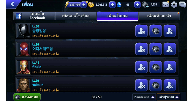 marvel-future-fight-how-do-quests-daily-achievement-completed-03