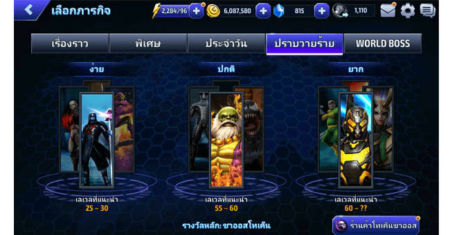 marvel-future-fight-how-do-quests-daily-achievement-completed-06