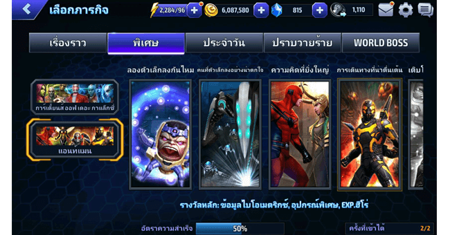 marvel-future-fight-how-do-quests-daily-achievement-completed-07
