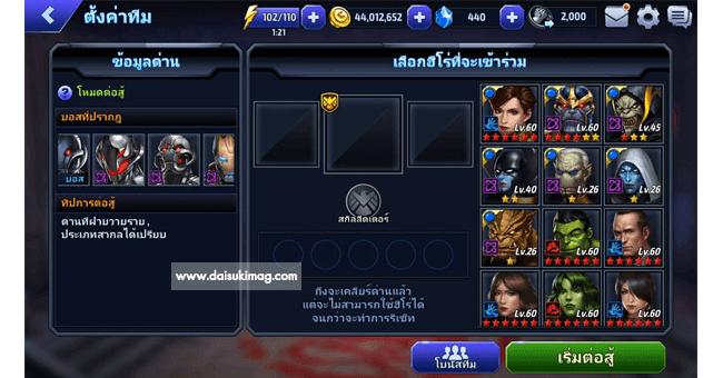 marvel-future-fight-how-to-shadowland-floor-1-25-daisukimag-03