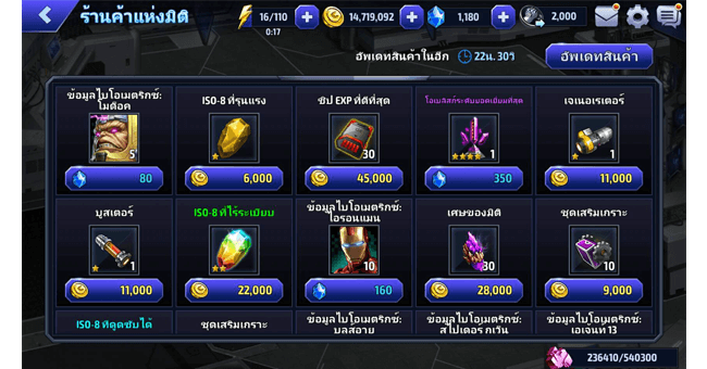 marvel-future-fight-item-shop-daisukimag-01