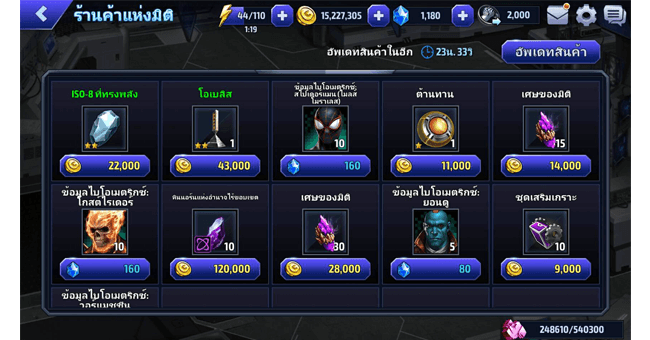 marvel-future-fight-item-shop-daisukimag-02