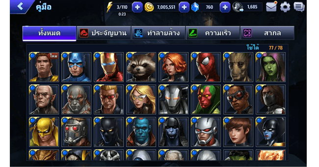 review-mobile-game-marvel-future-fight-04