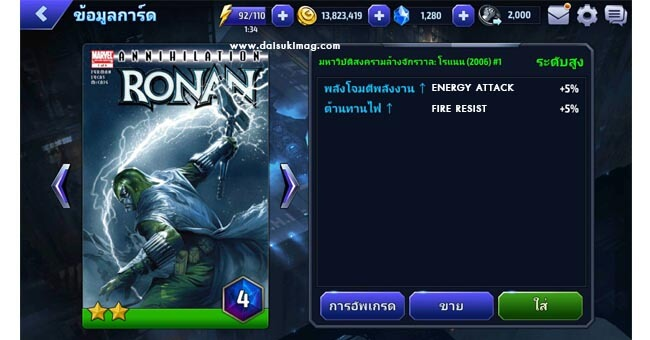 annihilation-ronan-2006-card-marvel-future-fight-daisukimag-02