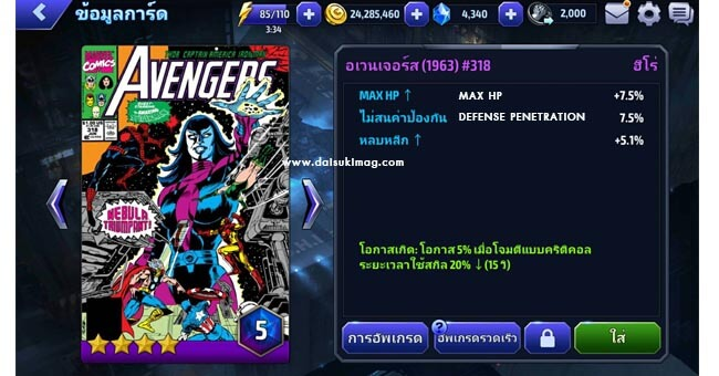 avengers-1963-card-marvel-future-fight-daisukimag-05