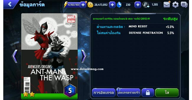avengers-origins-ant-man-the-wasp-2013-card-marvel-future-fight-daisukimag-32