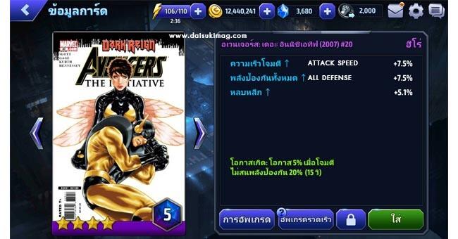 avengers-the-initiative-2007-card-marvel-future-fight-daisukimag-21