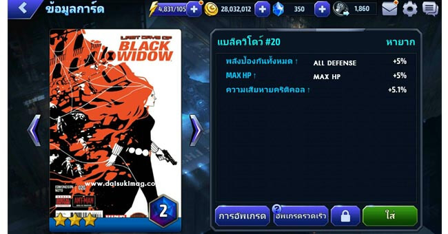 black-widow-card-marvel-future-fight-daisukimag-35