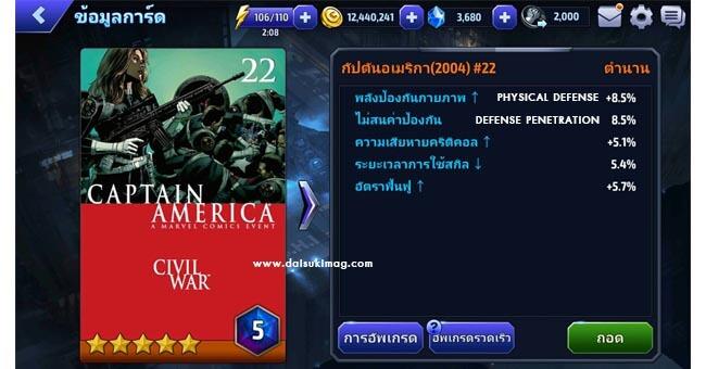 captain-america-2004-card-marvel-future-fight-daisukimag-22