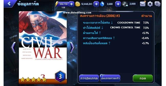 civil-war-2006-card-marvel-future-fight-daisukimag-10