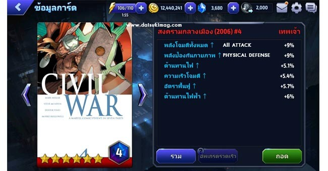 civil-war-2006-card-marvel-future-fight-daisukimag-14