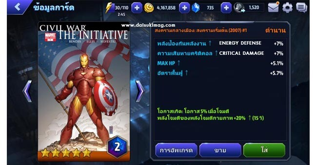 civil-war-the-initiative-2007-card-marvel-future-fight-daisukimag-18