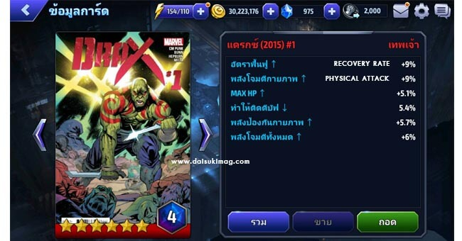 drax-2015-card-marvel-future-fight-daisukimag-25