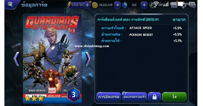 guardians-of-the-galaxy-2013-card-marvel-future-fight-daisukimag-06