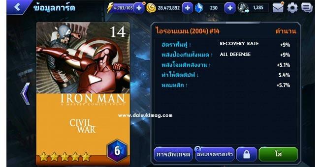 iron-man-2004-card-marvel-future-fight-daisukimag-31
