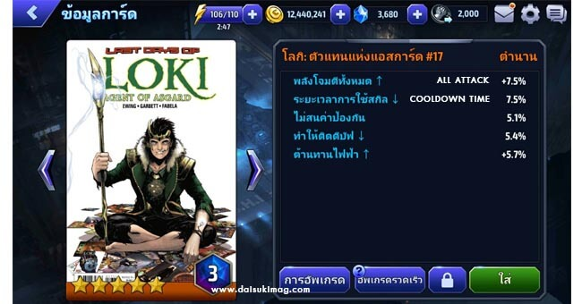 loki-agent-of-asgard-card-marvel-future-fight-daisukimag-23