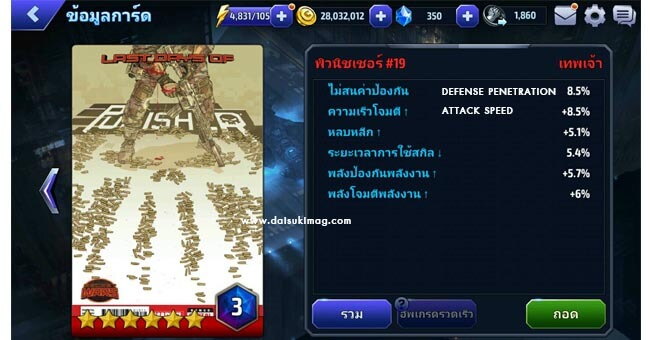 punisher-19-card-marvel-future-fight-daisukimag-36