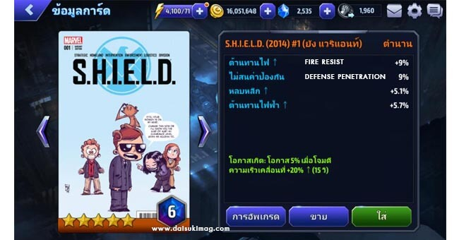 sheld-2014-young-variant-card-marvel-future-fight-daisukimag-03
