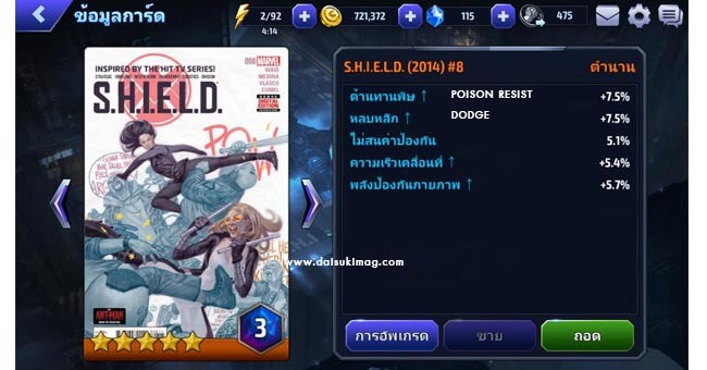 sheld-2014-card-marvel-future-fight-daisukimag-08