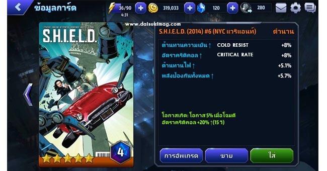 shield-2014-nyc-variant-card-marvel-future-fight-daisukimag-11