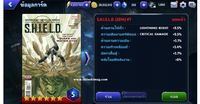 shield-2014-card-marvel-future-fight-daisukimag-34