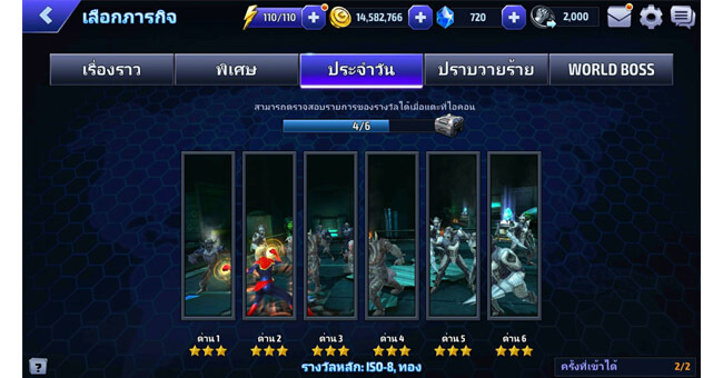 marvel-future-fight-iso-8-norn-stone-daily-mission-daisukimag-01
