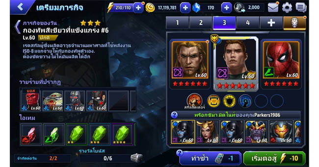 marvel-future-fight-iso-8-norn-stone-daily-mission-daisukimag-05
