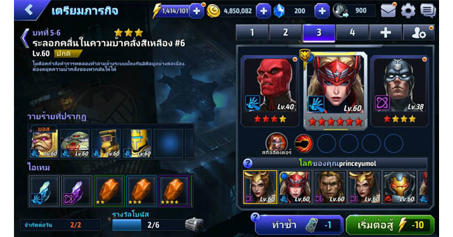 marvel-future-fight-iso-8-norn-stone-daily-mission-daisukimag-06