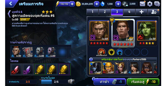 marvel-future-fight-iso-8-norn-stone-daily-mission-daisukimag-07