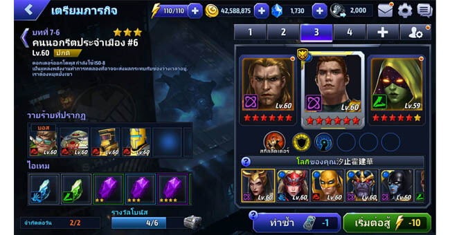 marvel-future-fight-iso-8-norn-stone-daily-mission-daisukimag-08