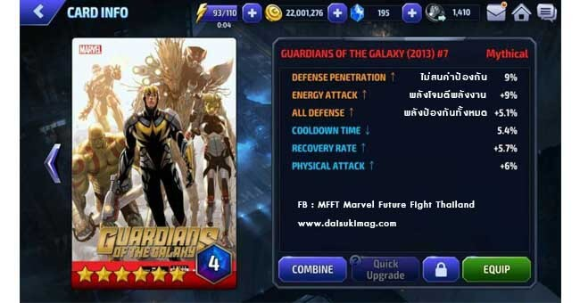 GUARDIANS-OF-THE-GALAXY-2013-7-card-marvel-future-fight-daisukimag-40