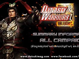 Summary-Information-Campaign-dynasty-warriors-unleashed-Daisukimag
