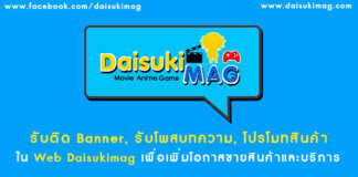 Banner-Posts-AR-Daisukimag-01