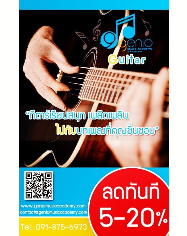 guitar-advertising-daisukimag-04