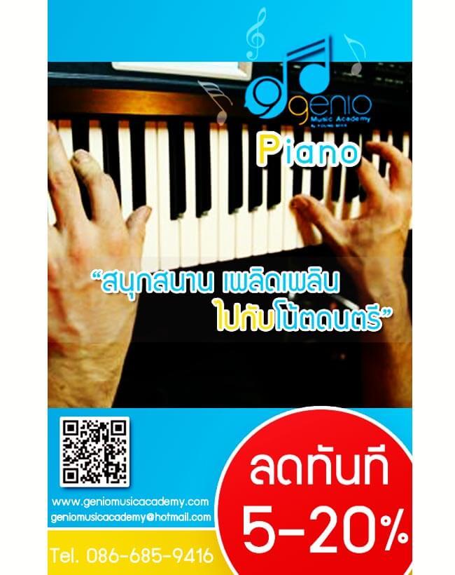 keyboard-for-kids-advertising-daisukimag-02
