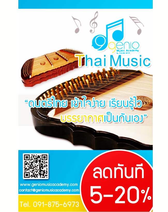 thai-music-advertising-daisukimag-01