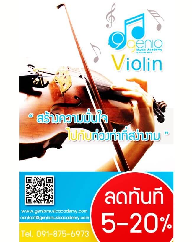 violin-advertising-daisukimag-05