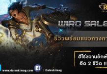Wiro-Profile-650-340