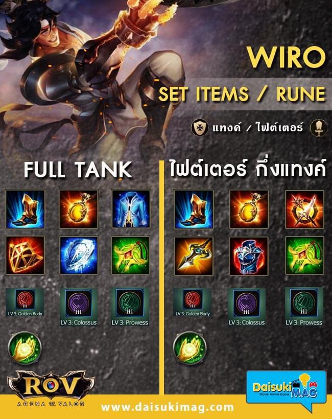rov-wiro-set-items-rune-01
