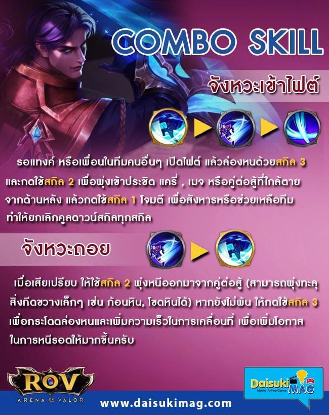 rov-Quillen-combo-skill-01