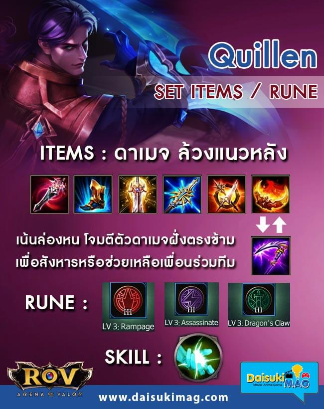 rov-Quillen-set-items-rune-01