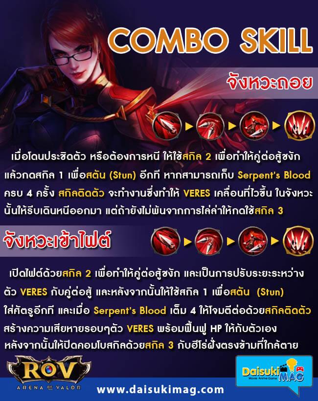 rov-Veres-combo-skill-01