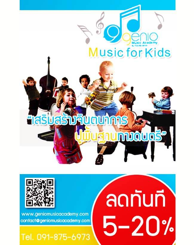 Music-Kids-advertising-daisukimag-06