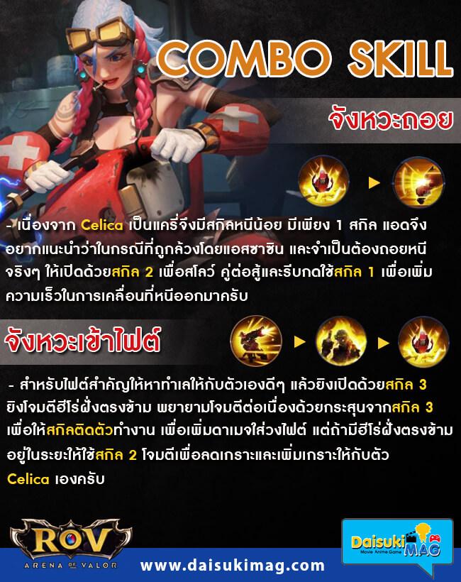 rov-Celica-combo-skill-01