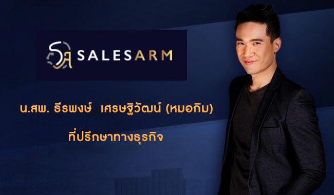 salesarm-Banner-01