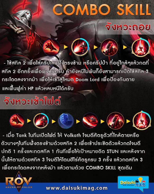 rov-Volkath-combo-skill-01